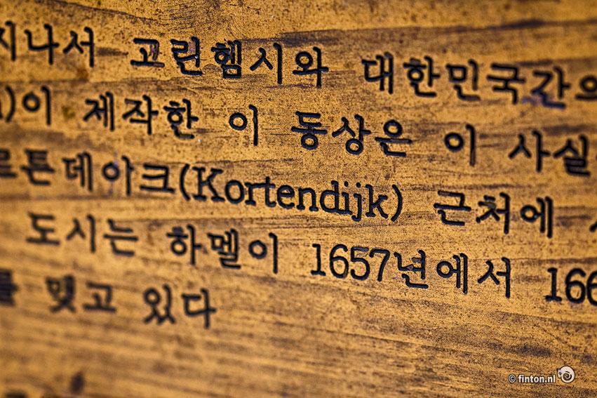 Koreaanse tekst Hendrik Hamel plaquette